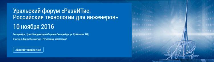 razv_ural